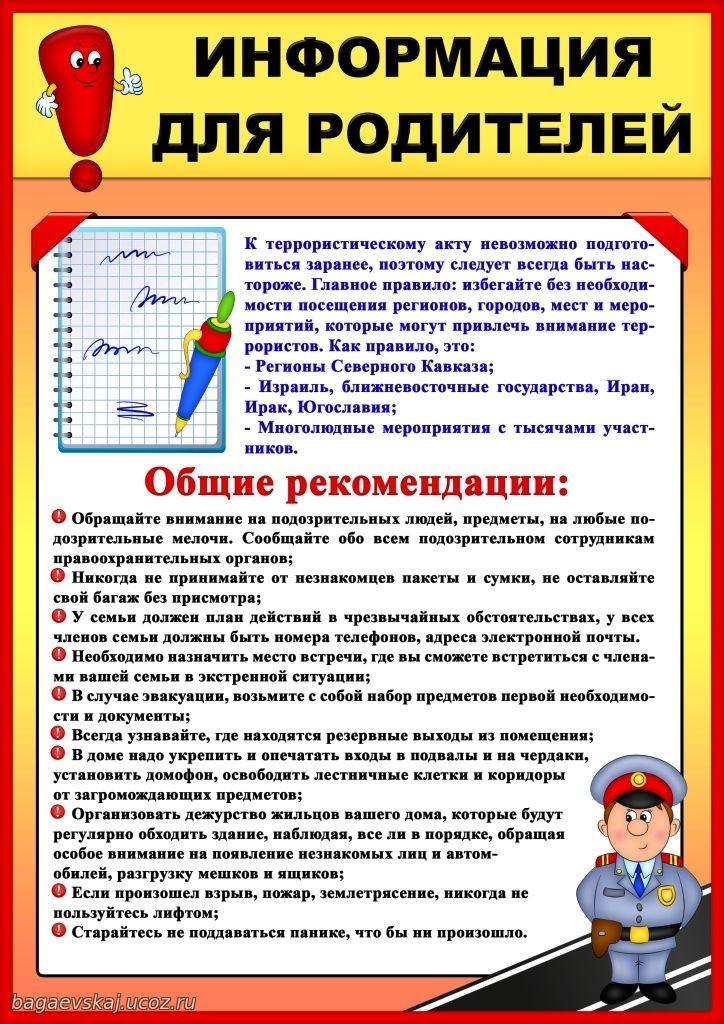 Доклад антитеррор в школе 2197