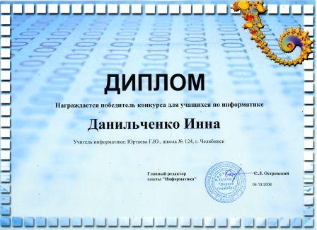 Дипломы победителей конкурсов для учащихся по информатике